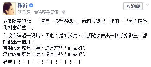 陳沂  翻攝臉書