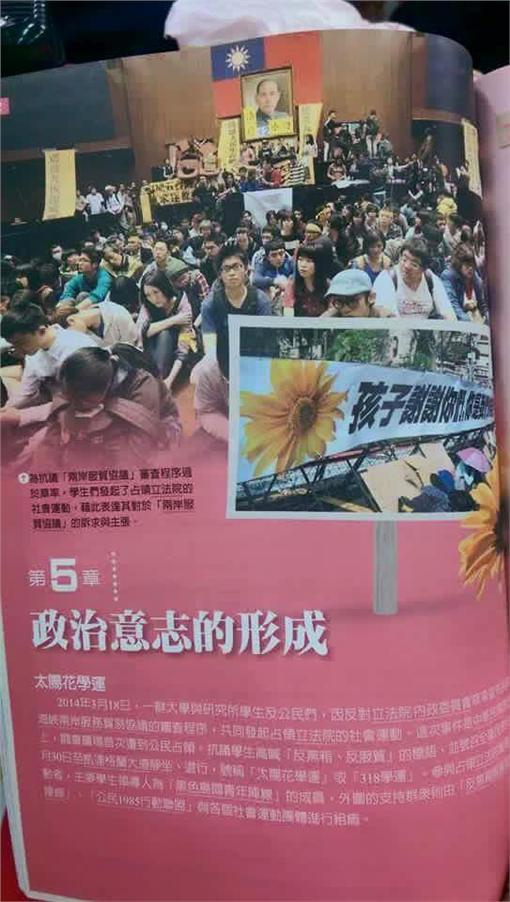 翰林高中公民與社會課本納入太陽花學運-翻攝自台灣媽媽聯盟臉書專頁
