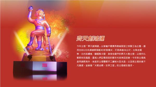 2016台灣燈會主燈:齊天創鴻運