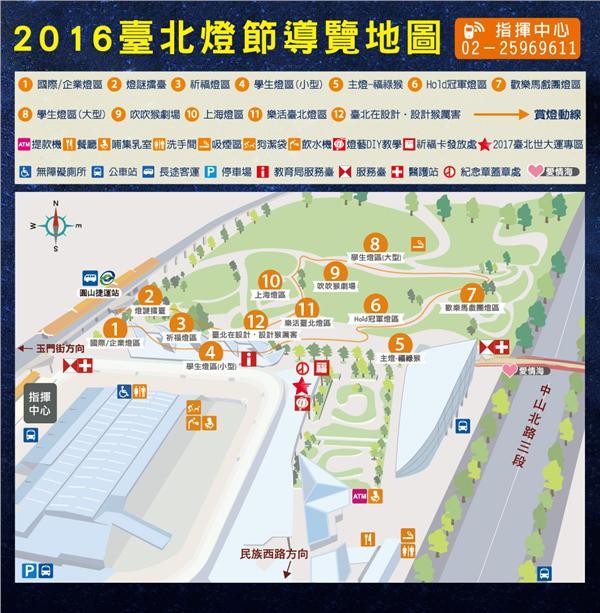 2016台北燈節導覽地圖
