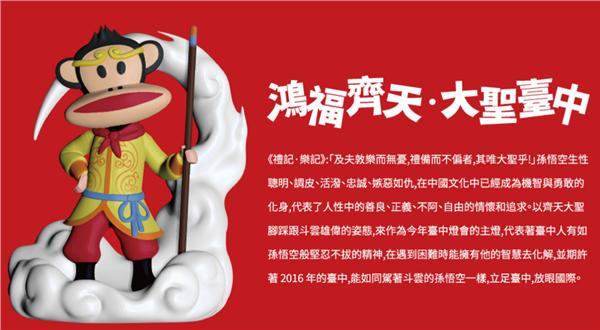 2016中台灣元宵燈會主燈:鴻福齊天‧大聖臺中