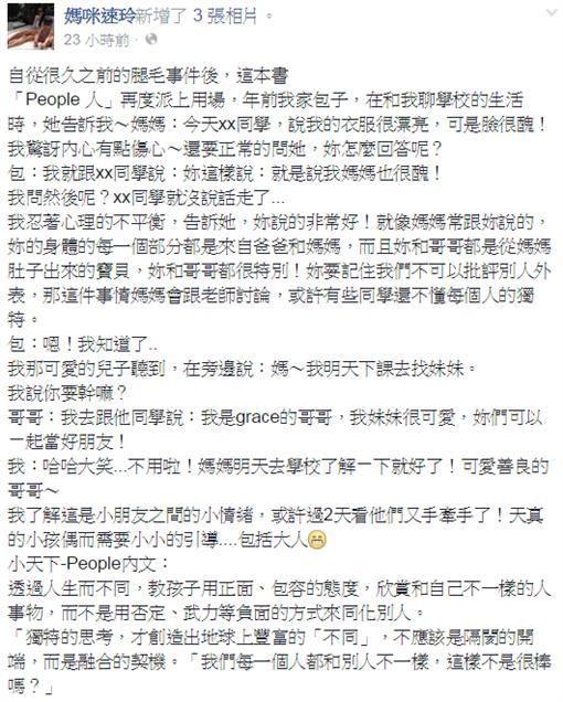 圖/翻攝自媽咪速玲臉書