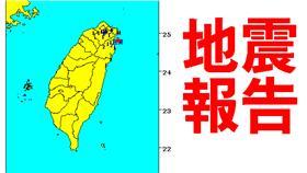 中央氣象局地震報告(201602161935)