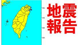 中央氣象局地震報告(201602162020)