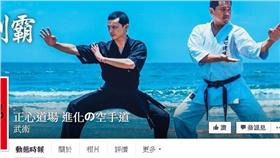 ▲朱雪璋所開設的武館(圖/翻攝自正心道場臉書) https://www.facebook.com/karate1/