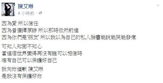 陳艾琳臉書
