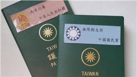 護照上貼「無限期支持中國國民黨」、「兩岸同屬中華人民共和國」(圖/翻攝自 「台灣國護照貼紙」臉書)16:9