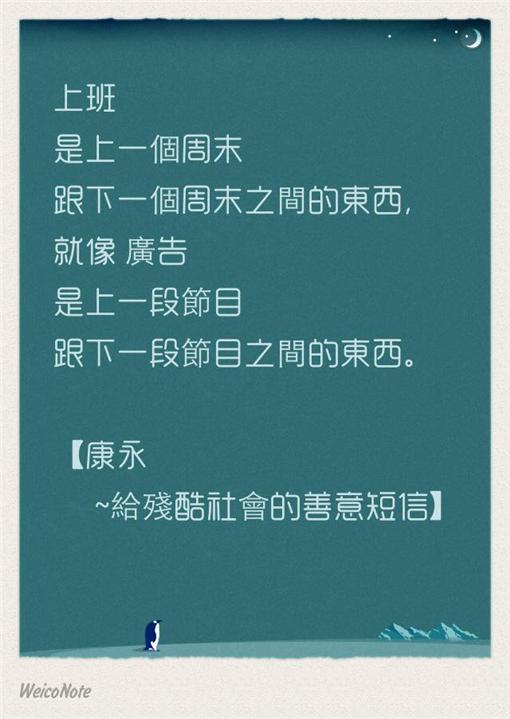 ▲蔡康永談「上班就像廣告」。(圖/翻攝自蔡康永臉書)