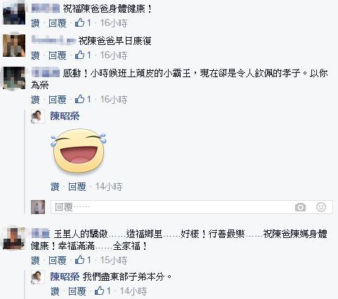 陳昭榮、癌父/圖翻攝自陳昭榮臉書