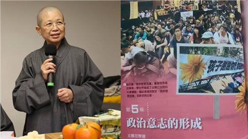 釋昭慧、太陽花學運課本/臉書、台灣媽媽聯盟臉書專頁