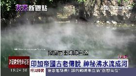 祕魯沸水河1800