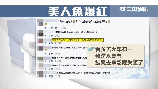 星爺《美人魚》狂吸126億 台灣竟看不到│三立新聞台