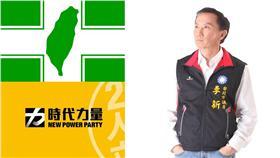 李新、時代力量、民進黨(圖/李新、時代力量、民進黨臉書)