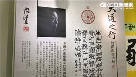 「大道之行——殷漢西書法展」/新聞台記者提供