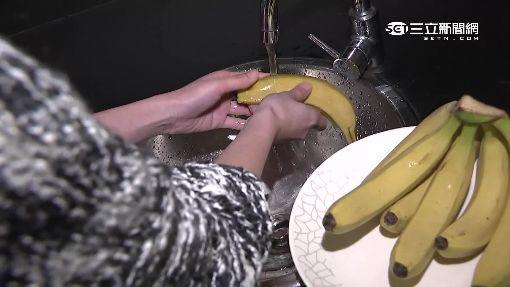 香蕉剝皮前要先洗過? 譚敦慈:恐殘留藥物