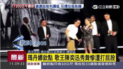 瑪丹娜欽點 歌王陳奕迅秀舞慘遭打屁股