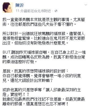 陳沂,福祿猴-翻攝自陳沂臉書