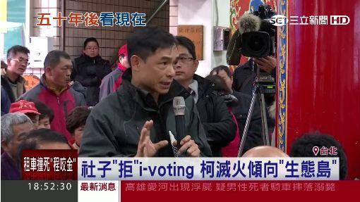 社子「拒」i-voting 柯滅火傾向「生態島」