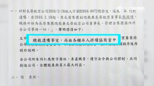 張國煒僅任2日總裁?傳管理總部即日起裁撤