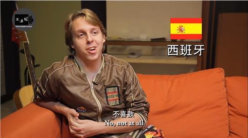 蔡依林,我呸,外國人,反應 圖/翻攝自YouTube