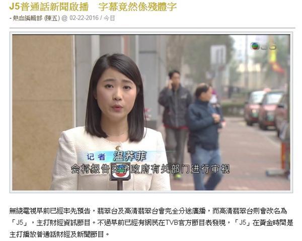 TVB,簡體字 圖/翻攝自香港熱血時報