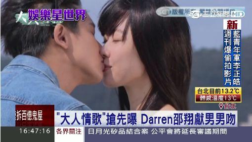 """""""大人情歌""""搶先曝 Darren邵翔獻男男吻"""