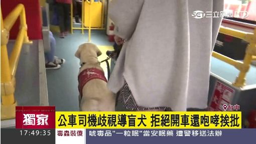 公車司機歧視導盲犬 拒絕開車還咆哮挨批