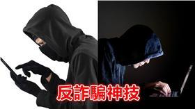 詐騙,騙子,駭客▲圖/達志影像