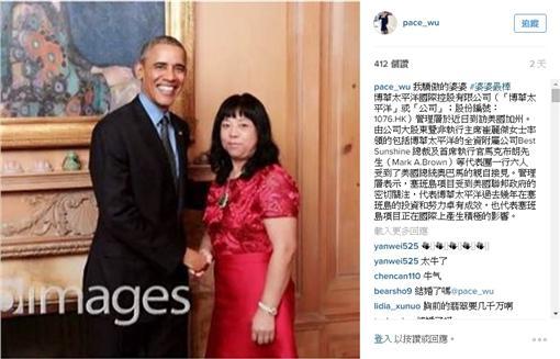 ▲吳佩慈在IG上貼出準婆婆與歐巴馬合照。(圖/翻攝自pace_wu Instagram) https://www.instagram.com/pace_wu/ 吳佩慈,婆婆,歐巴馬