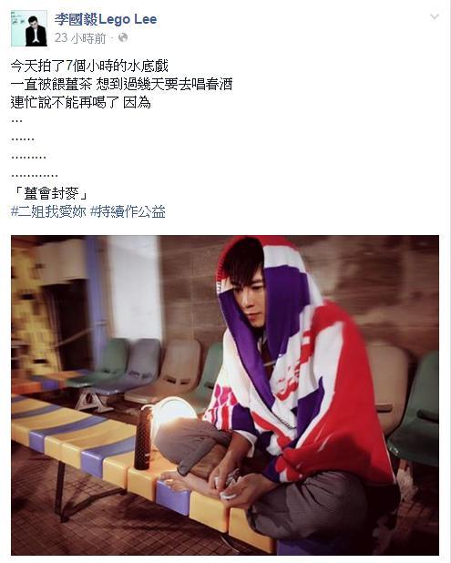 李國毅、江蕙臉書