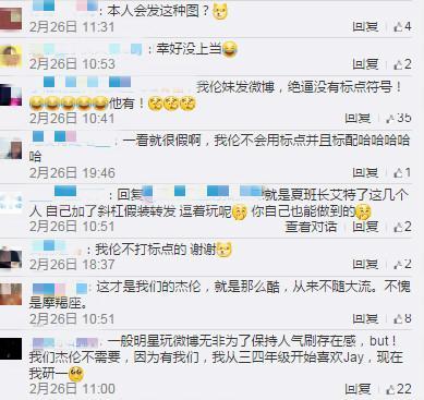 周杰倫假帳號/微博