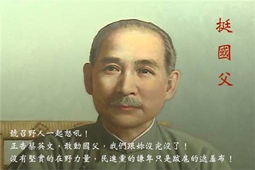 國父-野台臉書社團