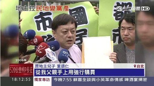 """1坪5元賣不賣? 地主控國民黨""""強買民地"""""""