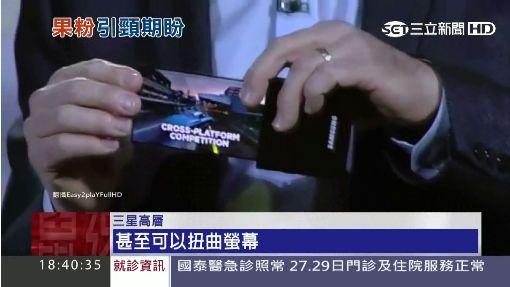 """超薄超省電 網爆iPhone 7螢幕""""伸縮自如""""?!"""