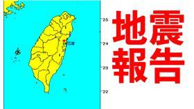 中央氣象局地震報告(201603012242)