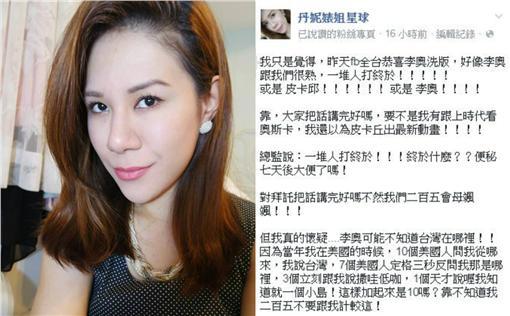 丹妮婊姐/臉書
