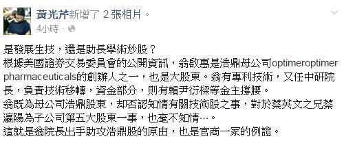 黃光芹、浩鼎、翁啟惠(圖/黃光芹臉書)