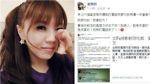 劉樂妍,臉書