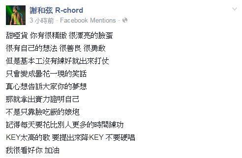 台灣GD,田亞霍,謝和弦,,網路紅人,台灣音樂產業