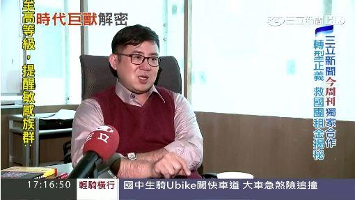 轉型正義浪潮 追蹤救國黨超低月租秘密