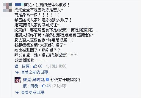 圖/翻攝自寶兒臉書