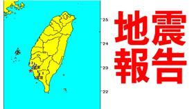 中央氣象局地震報告(201603022207)