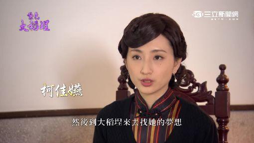 """""""大稻埕""""青年熱血追夢 葉天倫:反思台灣"""