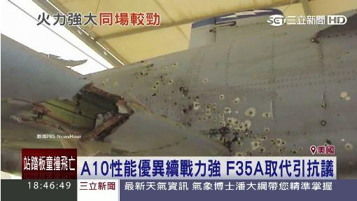 """F35A進行實彈射擊 取代""""疣豬""""A10美軍不滿"""
