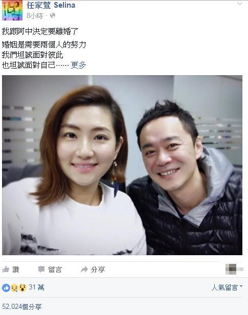 selina與阿中離婚_selina臉書
