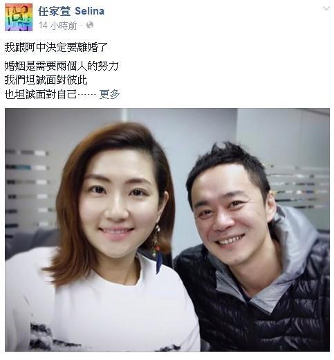 任容萱臉書、Selina臉書