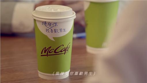 麥當勞,咖啡,對話圖/翻攝自YouTube