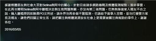 華研再度發聲明,離婚和小三無關。(圖/翻攝自華研國際音樂官網)