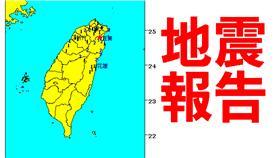 中央氣象局地震報告(201603060211)