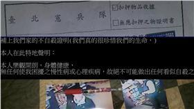 不自殺聲明,扣押,憲兵,白色恐怖文獻▲圖/翻攝自PTT